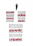 Staarsonnetten binnenwerk pagina 53